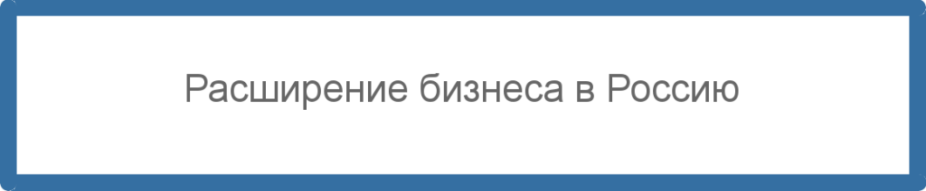 Расширение бизнеса в Россию