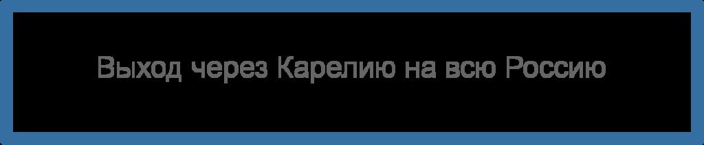 Выход через Карелию на всю Россию