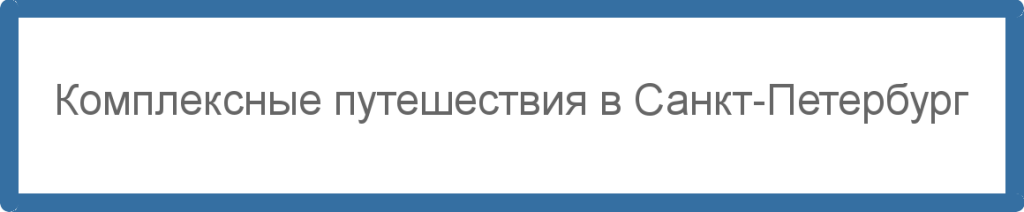 Комплексные путешествия в Санкт-Петербург