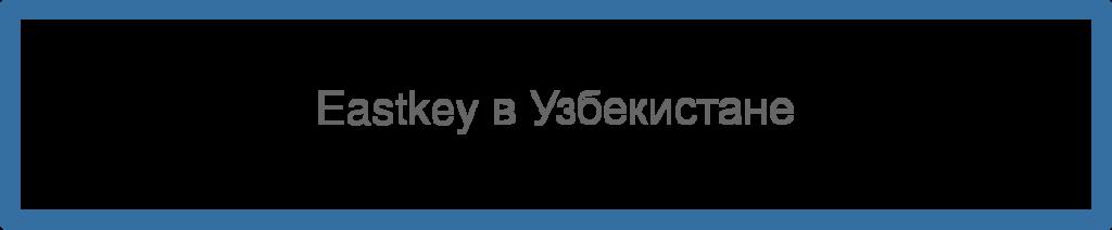 Eastkey в Узбекистане